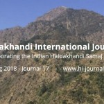 Haidakhandi International Journal #17